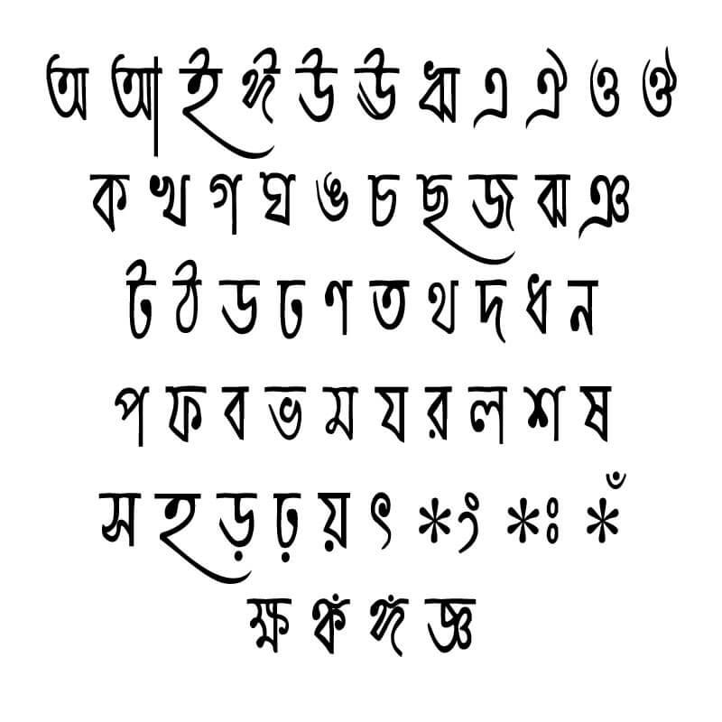 Bokul Unicode font
