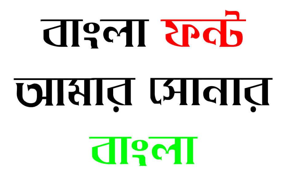 Ekushey 16 December font