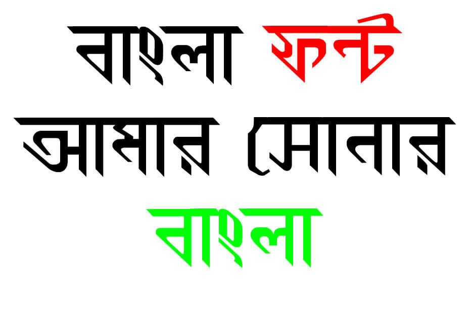 Ekushey Amar Desh font