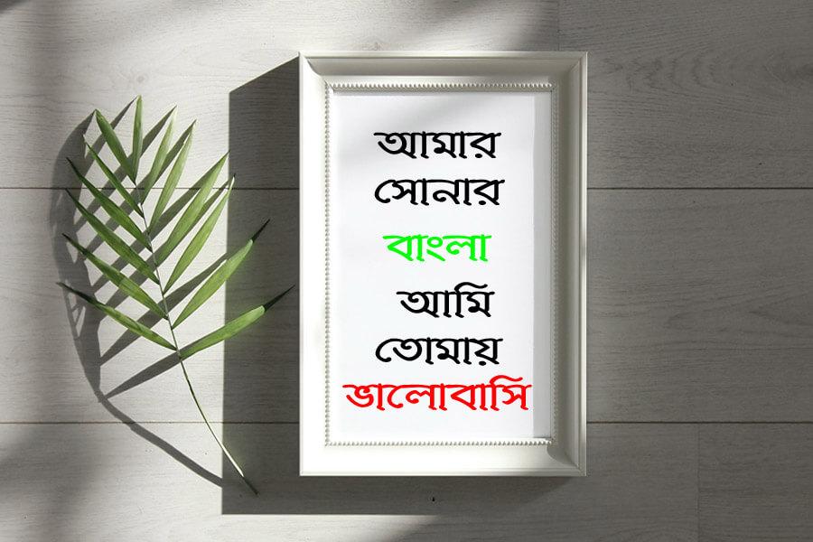 Ekushey Azad font