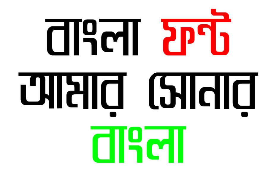 Ekushey Belycon font download