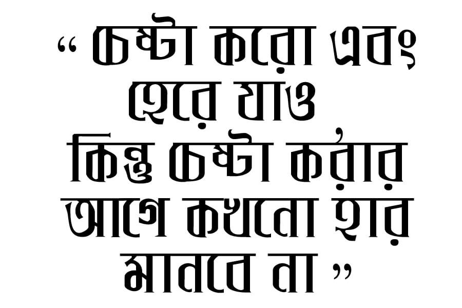 Ekushey Godhuli font download