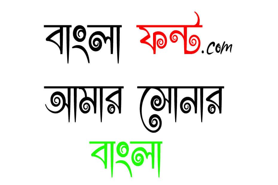 bangla Rajon Shoily font