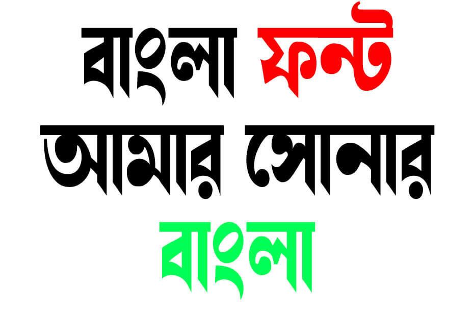 Shokuntola Unicode font download