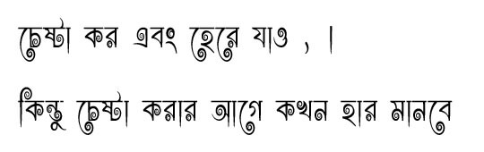 Rajon Shoily font download