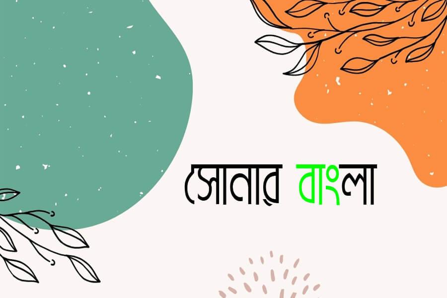 Ekushey Amar Bangla font Download