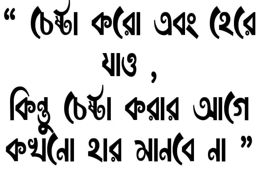 Matrahin Bangla Font Download