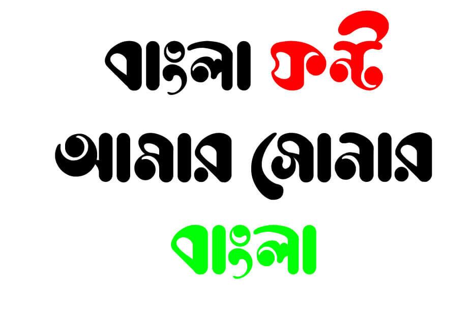 Fazlay Sejuti unicode font download
