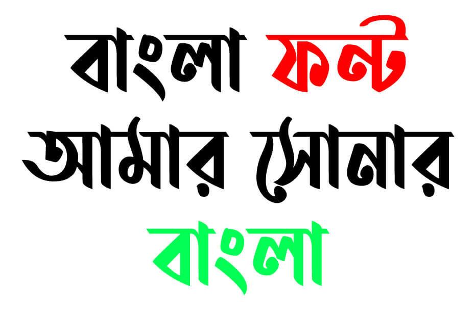 Shorif Shishir Bangla font free download